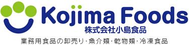 株式会社小島食品 業務用食品の卸売り、魚介類・乾物・冷凍食品